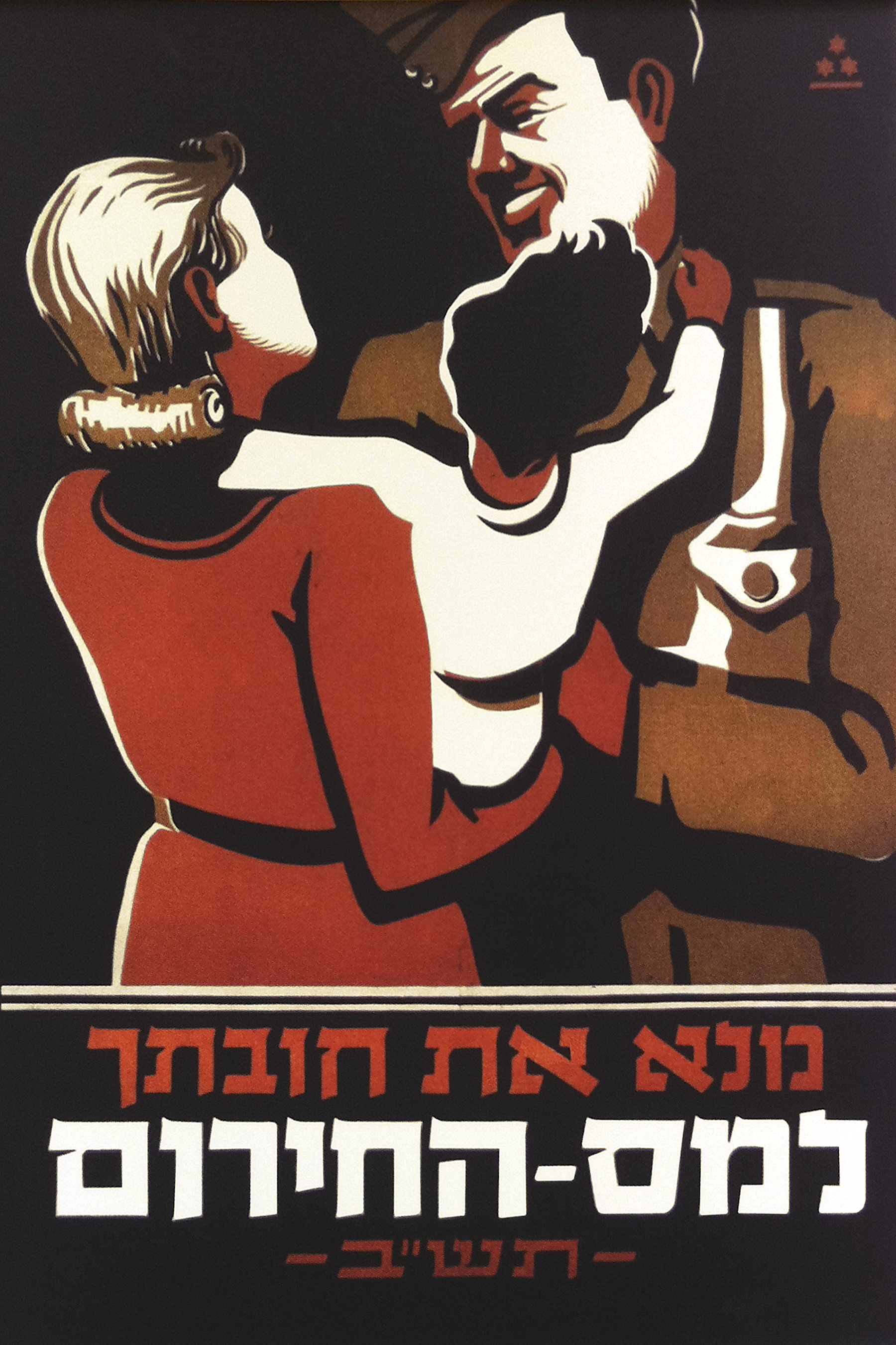 Httpwww Overlordsofchaos Comhtmlorigin Of The Word Jew Html: Haute Vitrine