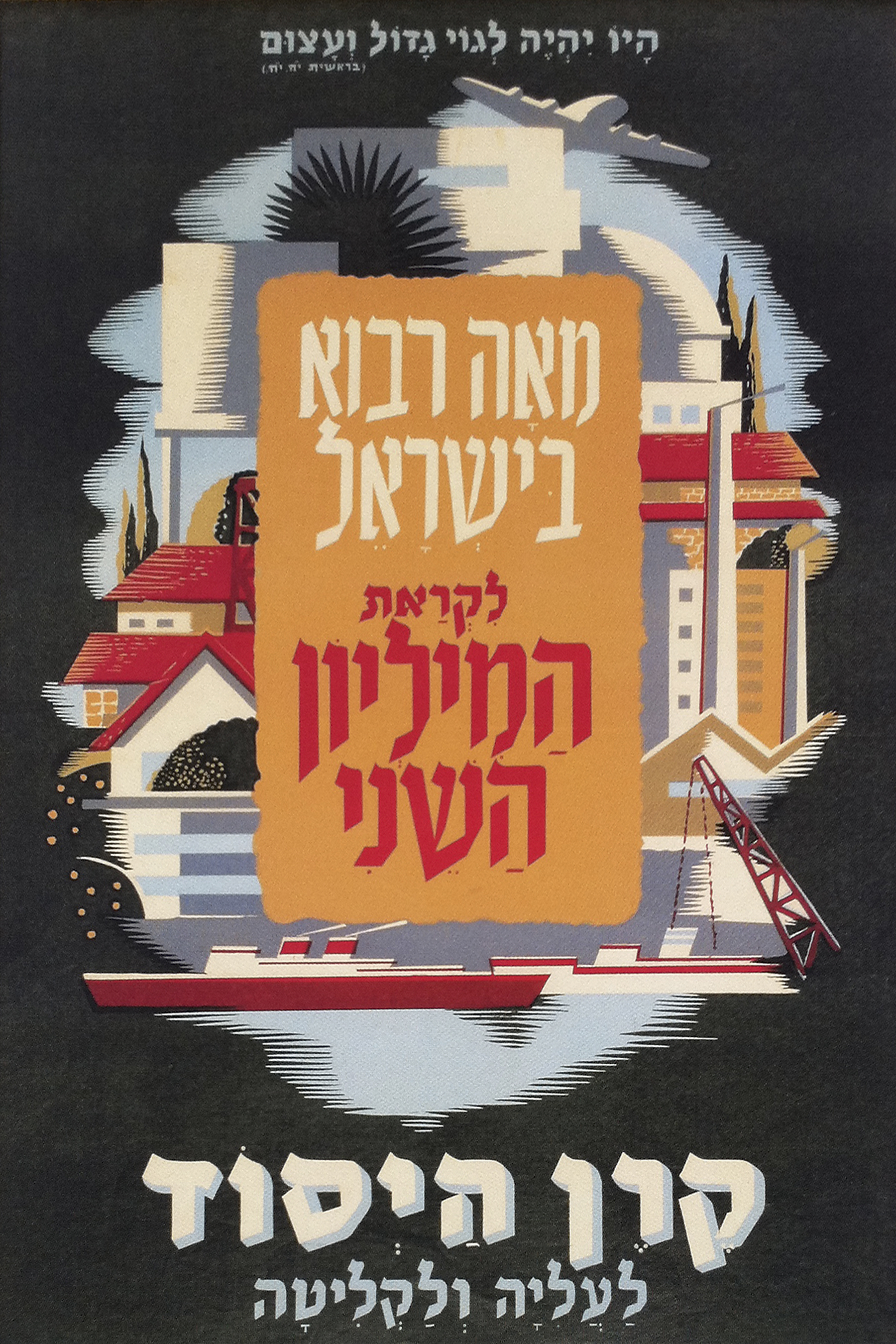 1000 Images About Israel Hebrew Jews On Pinterest